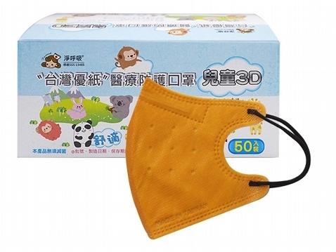 台灣優紙 兒童3D醫療口罩(細繩款-愛瑪仕橘)50枚【小三美日】