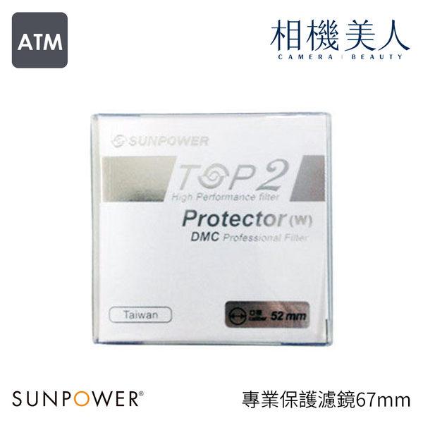 SUNPOWER  TOP2 DMC 67mm  Filter 專業保護濾鏡 保護鏡 67