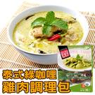 泰式綠咖哩雞肉調理包200g [TH8858011] 千御國際
