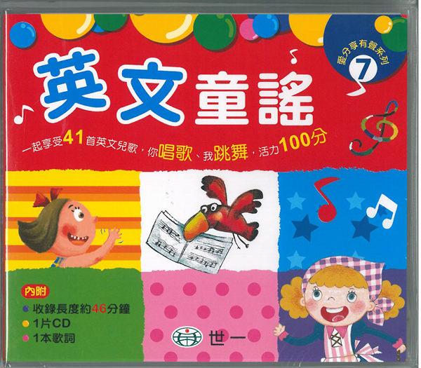 書立得-愛分享有聲系列7:英文童謠(CD)(B02107)