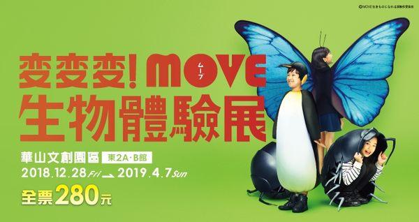 「變變變!MOVE生物體驗展」全票