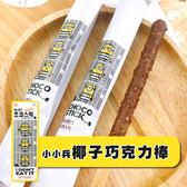 韓國 GS25 小小兵 椰子巧克力棒 (盒裝3支入) (17g/支) [超商限定 巧克力 零食 點心]