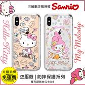 【Kitty Melady 授權殼】蘋果 iPhone 7 8 Plus XR XsMAX 11 Pro 手機殼 保護殼