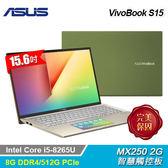 【ASUS 華碩】Vivobook S15 S532FL-0062E8265U 15.6吋筆電 超能綠 【威秀電影票兌換序號】