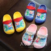夏兒童洞洞鞋小豬佩奇童鞋親子涼鞋小童拖鞋防滑嬰兒鞋沙灘花園鞋-大小姐韓風館