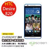 TWMSP★按讚送好禮★EyeScreen 宏達電 HTC Desire 820 Everdry AGC 9H 防爆強化玻璃 螢幕保護貼