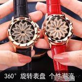 女士手錶時尚潮流防水簡約石英錶女學生韓版時來運轉女錶 全館免運
