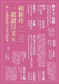 (二手書)和新井一二三一起讀日文【貳】:你一定想知道的日本名詞故事