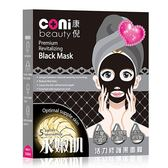 【coni beauty】活力修護黑面膜5入/盒(原:蝸牛頂級全效活膚黑面膜)