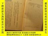 二手書博民逛書店魯彥散文集罕見1947年初版,封底及書脊稍差,內頁品極好1415