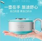 熱水壺 生活素折疊水壺便攜式燒水壺旅行小...