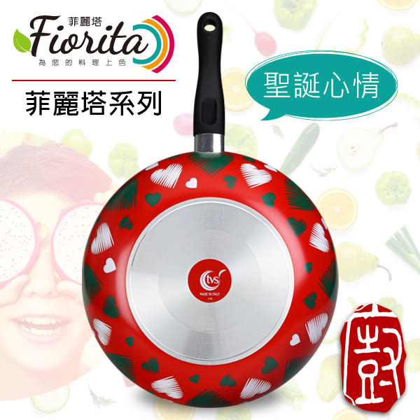 『義廚寶』菲麗塔系列_32cm深炒鍋 [FD10聖誕心情]~為您的料理上色【單鍋】