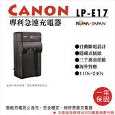 攝彩@樂華 佳能 LP-E17 專利快速充電器 LPE17半破解 副廠座充 EOS M3 750D 760D 1年保固
