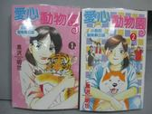【書寶二手書T7/漫畫書_NDD】愛心動物園_1&2集合售_黑澤明世