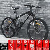 山地自行車山地車自行車一體輪單車成人變速跑車男女式學生青少年越野賽車LX 【多變搭配】