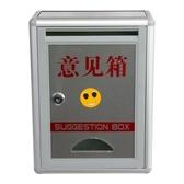 意見箱 意見箱投訴箱小號帶鎖掛墻掛式掛箱 萬寶屋