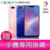 分期0利率 OPPO AX5 6.2吋64GB智慧型手機 贈『手機專用掛繩*1』