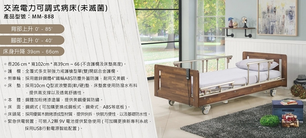 電動床/電動病床(鋼板結構 承重加強) 鋼板三馬達床 MM-888復古風 木飾造型板 贈好禮