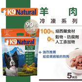 【SofyDOG】K9 Natural 狗糧生食餐-冷凍 羊肉(5kg)狗飼料 狗糧(1kg*5包 替代出貨)