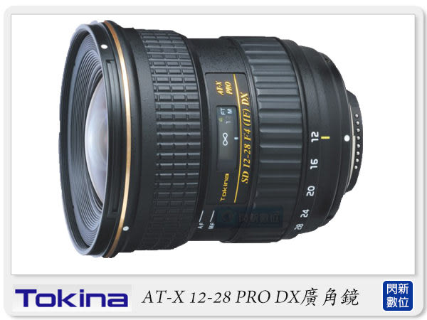 【分期0利率】Tokina AT-X PRO DX  12-28mm F4 (12-28,立福公司貨)