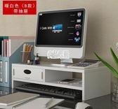 電腦螢幕架 電腦顯示器增高架帶抽屜墊高屏幕底座辦公室台式桌面收納置物架子
