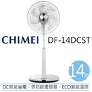 【限時優惠】CHIMEI 奇美 14吋 DF-14DCST DC直流電風扇 7段速 微電腦遙控 ECO溫控 公司貨