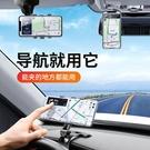 車載手機支架車用支架后視鏡多功能汽車通用導航支撐架【輕派工作室】