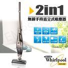 【惠而浦Whirlpool】2IN1無線手持直立吸塵器 VCS1405
