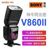 攝彩@神牛 V860II 閃光燈 V860 二代 索尼 Sony TTL 自動測光 1/8000S高速同步 無線離閃