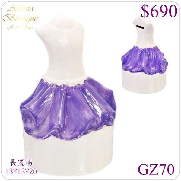 紫色澎澎裙模特兒存錢筒【雅典娜家飾】
