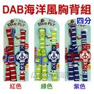 ◆MIX米克斯◆DAB.海洋風四分胸背+牽繩組SY-645W2,適合小型犬使用
