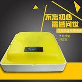 HHD孵化機小型家用自動孵化器88枚雞鴨鵝孵化器保溫箱育雛一體機