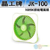 *元元家電館*晶工牌 10吋DC節能電風扇 JK-100