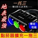 【汽車點菸器擴充 一拖三】黑色 白色 快充頭 120W USB雙充頭 點煙孔 多孔電源
