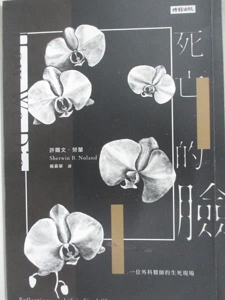 【書寶二手書T1/社會_IYZ】死亡的臉:一位外科醫師的生死現場(二十七周年紀念版)