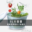 家用蔬菜脫水器水果瀝水籃甩干機手搖廚房創意手動沙拉洗菜甩水盆 遇見生活