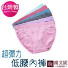 台灣製造 女性超彈力舒適低腰內褲 貼身 提臀 現貨 no.6898-席艾妮SHIANEY