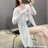 冰絲針織衫開衫女2021年春夏季新款長款防曬衣外搭空調衫薄款外套 蘇菲小店