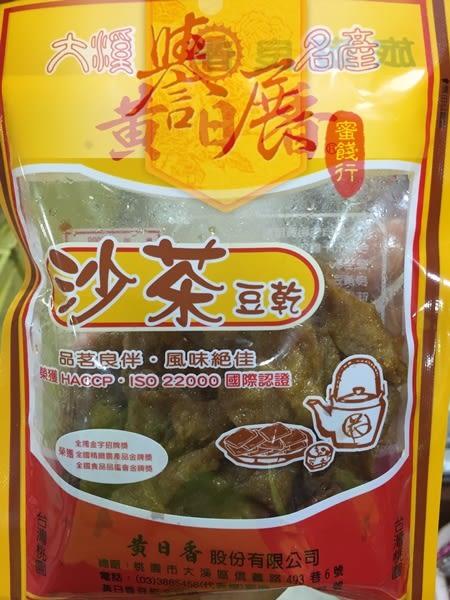 【譽展蜜餞】黃日香沙茶豆干 130g/40元