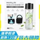【晉吉國際】HANLIN JK600m 合格抽真空保鮮環保杯 (耐熱) SGS 隨行杯