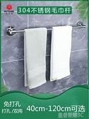 毛巾架 304不銹鋼毛巾架浴室單桿毛巾桿免打孔吸盤式衛生間掛毛巾的架子YTL