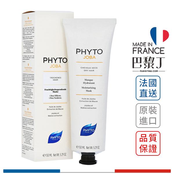 PHYTO 荷荷芭護髮膜 150ml【巴黎丁】