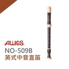 【非凡樂器】AULOS 中音直笛NO.509B 音樂課 / 直笛團指定使用