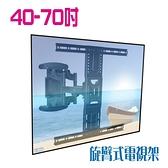 【NB P5/DF5】2021款 限時特價 32-70吋 電視架支架 電視壁掛架 電視手臂 電視掛架