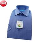 【南紡購物中心】【襯衫工房】長袖襯衫-藍色細條緹花織紋  大碼45