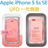下殺特賣【UFO】Apple iPhone 5 5s SE 一代側掀皮套/書本式翻頁/保護套/軟套/蘋果
