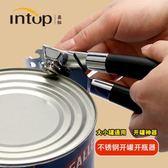 鐵罐頭開罐器多功能罐頭刀不銹鋼