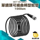 可彎工業內窺鏡 下水道窺探 VB1000T修車攝像機【需加購主機使用】單鏡頭內視鏡 10米蛇管 水電抓漏