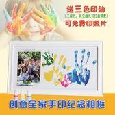 寶寶手印腳印紀念嬰兒百天手足印相框創意周歲生日禮物 熱銷88折