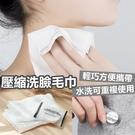 30入 壓縮洗臉巾 壓縮毛巾 小方巾 洗...